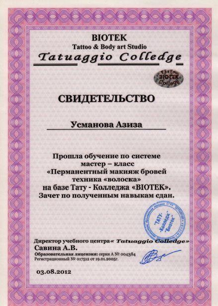 Нужен ли сертификат тату