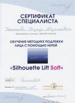 Сертификат специалиста. Участие в мастер-классе Обучение методике подтяжки лица с помощью нитей Silhouette Lift Soft